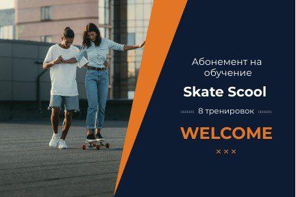 скейт катание для начинающих абонементы